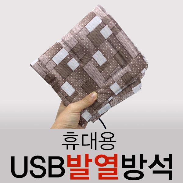 USB전기방석 USB방석온열방석발열방석, 320*320, 혼합