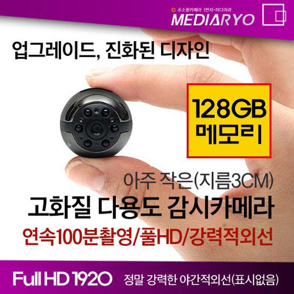 풀HD 적외선 미니캠 30mm 소형 액션카메라, 128GB