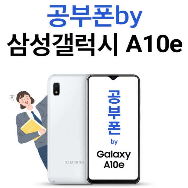 삼성 공신폰 A102 새제품 공부폰 수험생폰 인터넷자체불가, 블랙(티탄), Q51공신폰