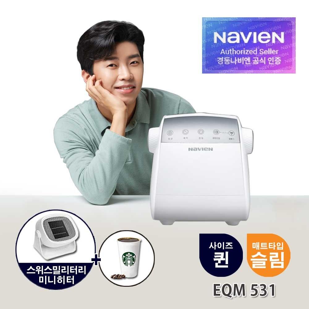 경동나비엔 온수매트 EQM 히트상품 모음전+미니히터증정, EQM531 슬림형-퀸(커버색상-아이보리)