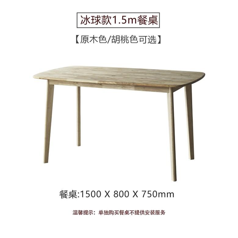 유러피안 다이닝 테이블 식탁 의자 홈카페 레스토랑, 150CM식탁