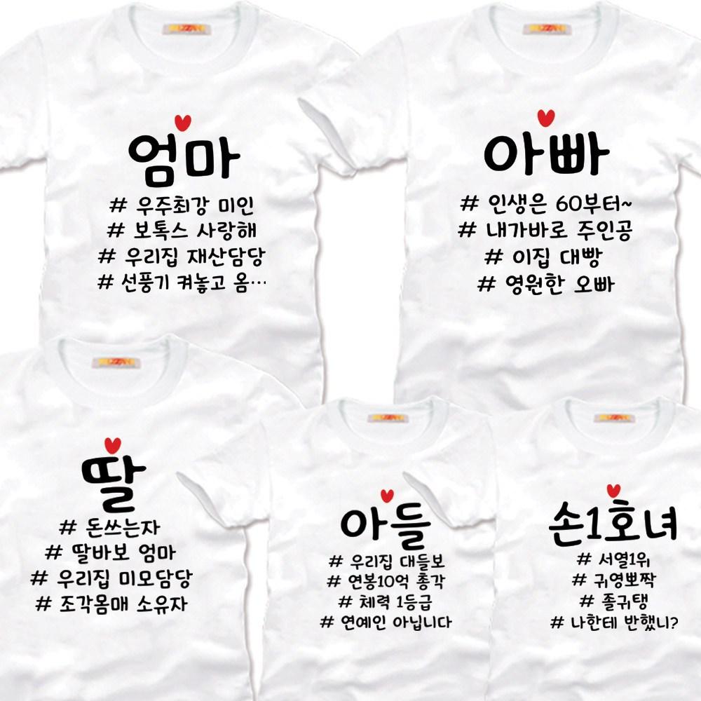 팔짱 가족티셔츠 한글문구티 칠순 환갑 여행단체티 주문제작