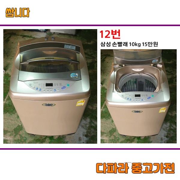 삼성 일반세탁기 10KG 손빨래 수중강타, S-1.세탁기