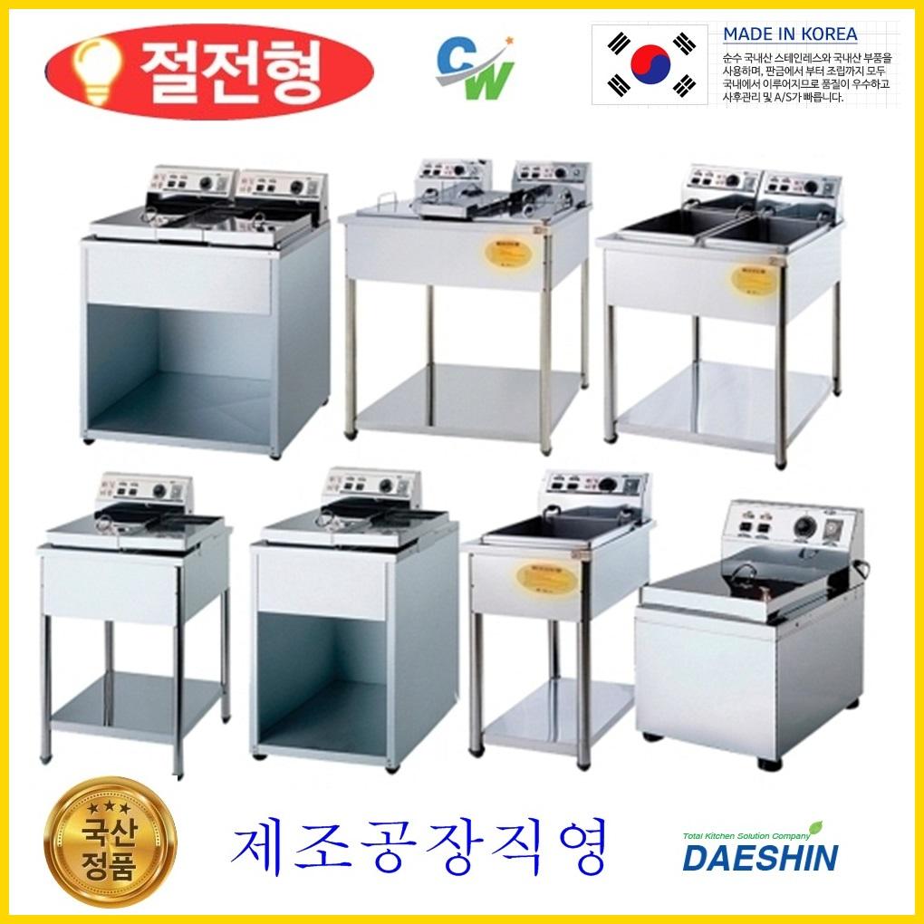 대신전기산업 전기튀김기 DS-100/DS-200 업소용 핫도그 통닭 돈까스 야채 튀김기, DS-100(탁상용)1구