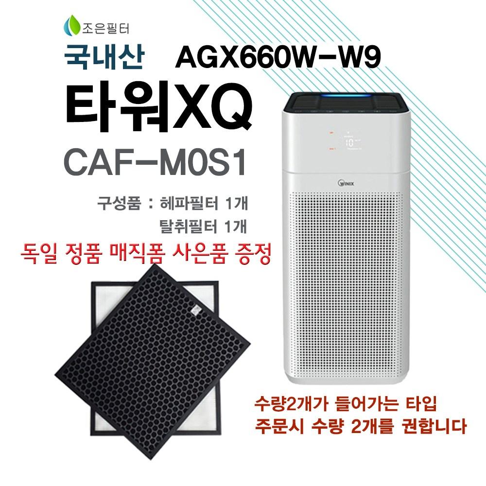 위닉스 타워XQ AGX660W-W9 공기청정기 국산정품형 필터