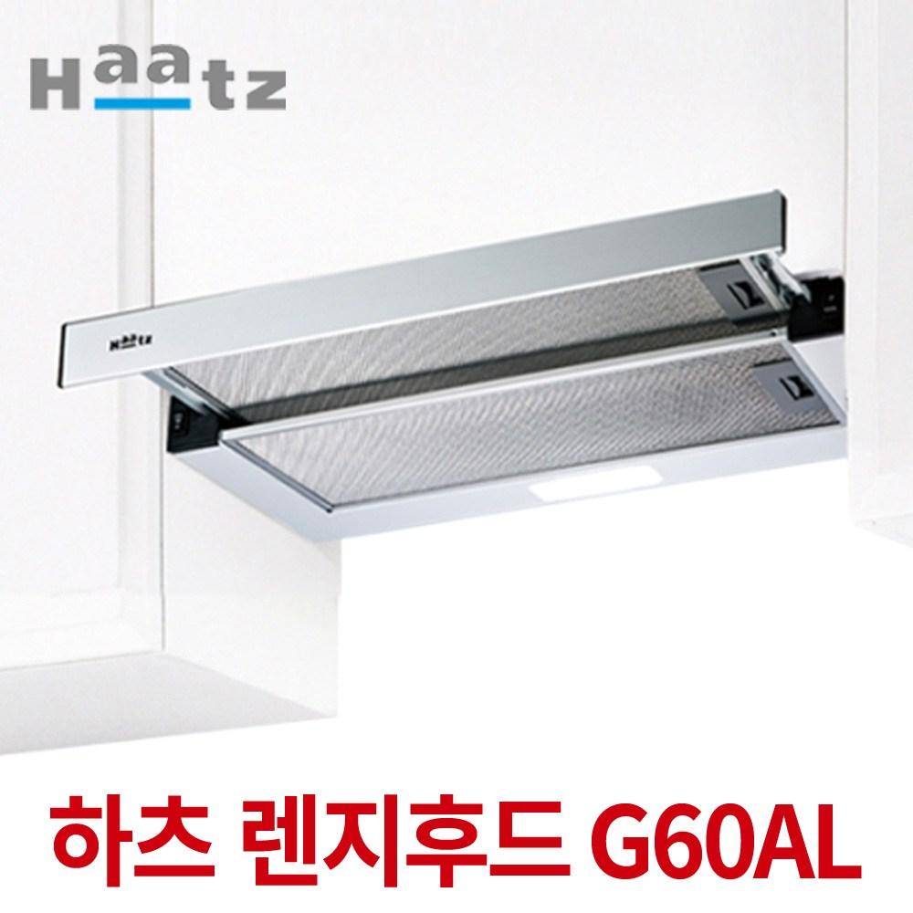하츠쿠치나 렌지후드 i60BL G60AL 주방후드 슬라이드, G60 AL