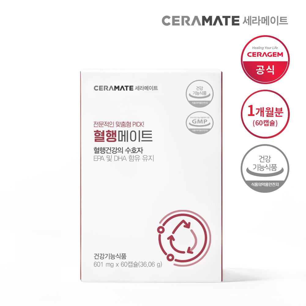 세라젬 세라메이트 혈행메이트 60캡슐 (POP 1999128384)