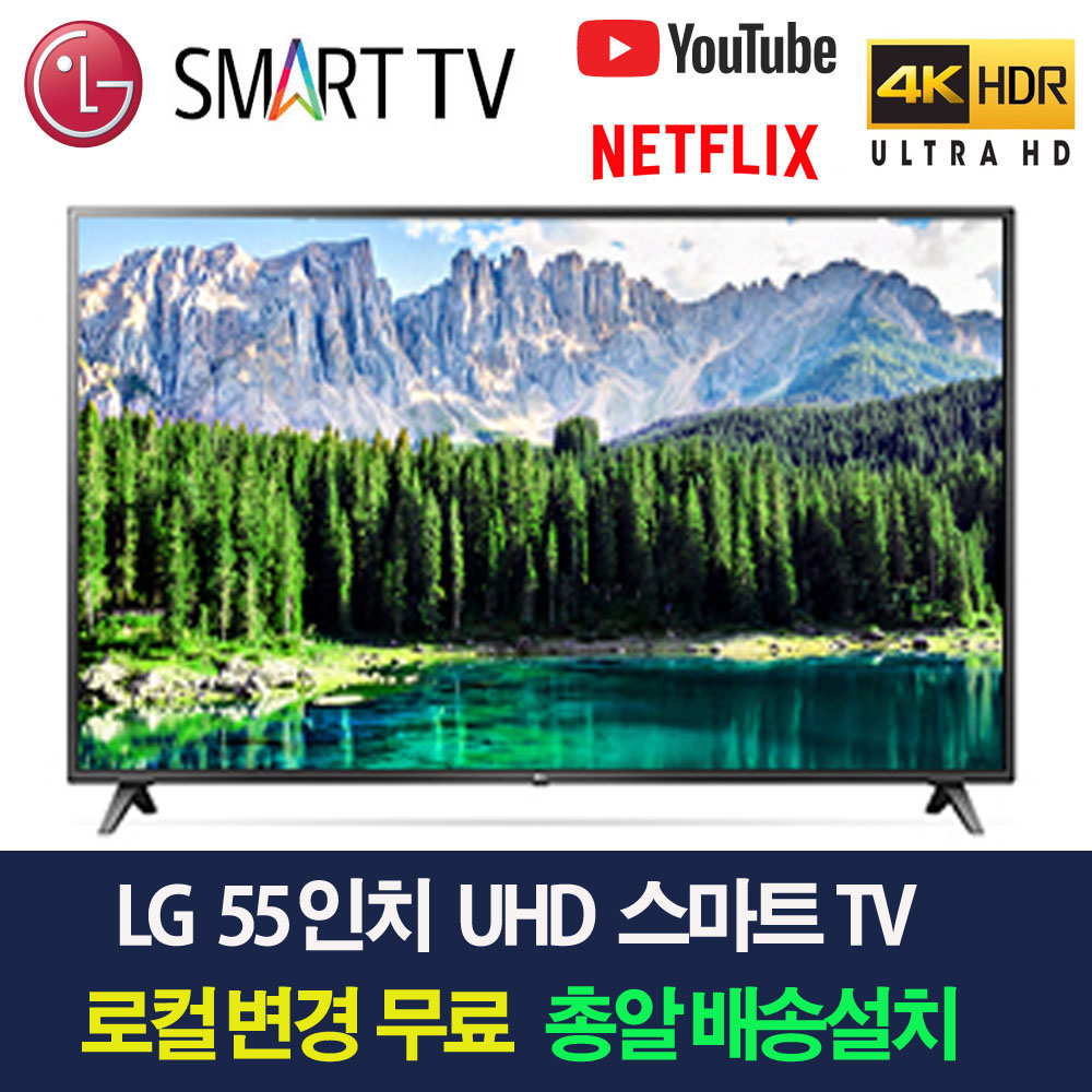 LG전자 55인치 스마트 UHD LED TV 리퍼비시 리퍼티비, 55UK6300, 지방 벽걸이설치+브라켓