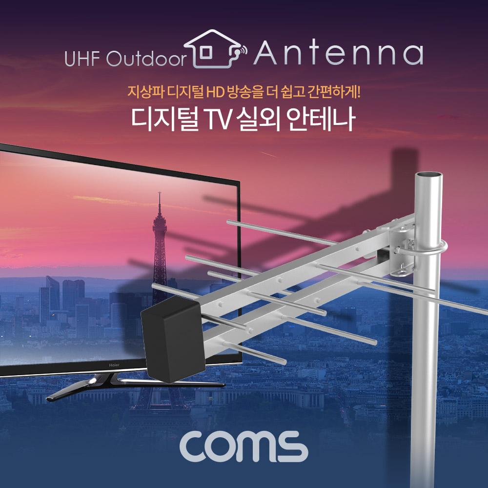 메디썬 디지털 TV 실외용 안테나 HD 지상파 수신기, GK442
