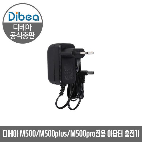 디베아 차이슨 M500 M500plus M500pro 전용 아답터 충전기