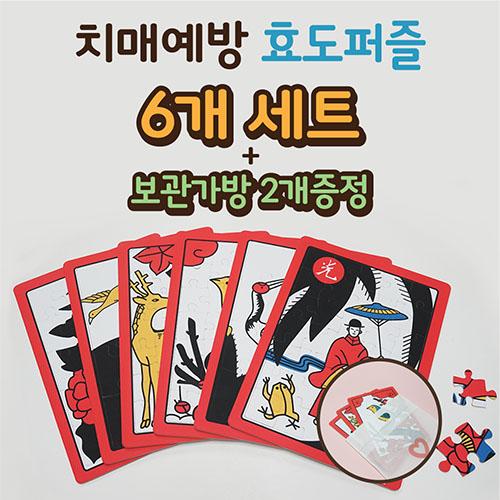 효도퍼즐 화투퍼즐 치매예방 치매예방 게임 판퍼즐 6개 세트 A4(조각수 선택) 치매예방 뇌운동, 20조각(A4), 6개세트
