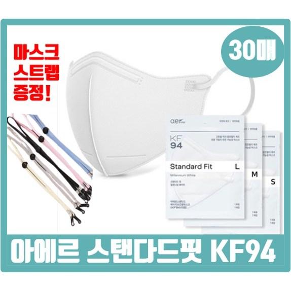 약국용 아에르 스탠다드핏 kf94 30매 보건용 황사방역마스크 (+최고급 마스크스트랩증정), 대형 30매