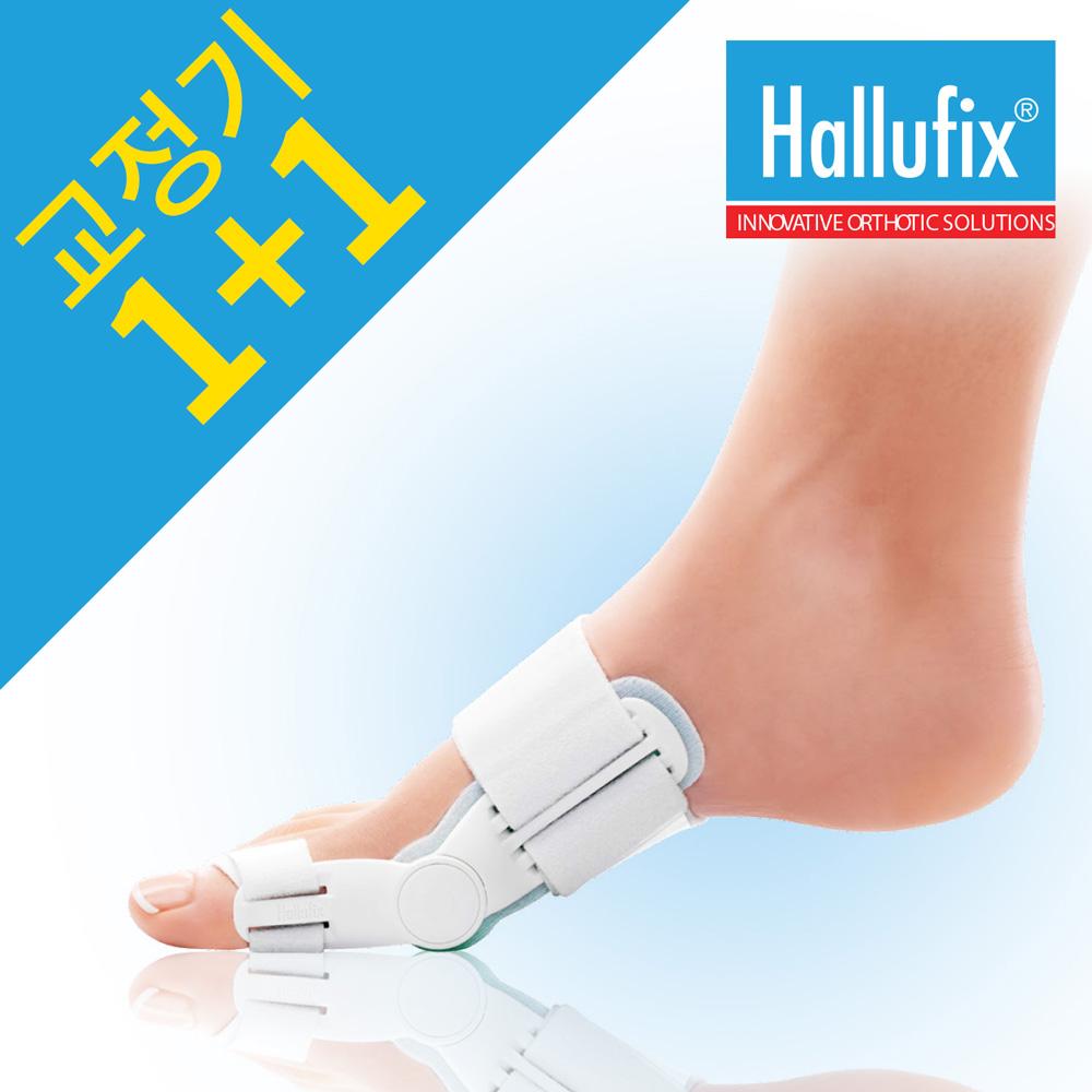 할루픽스 발가락교정기 2세트(사은품증정), 단품