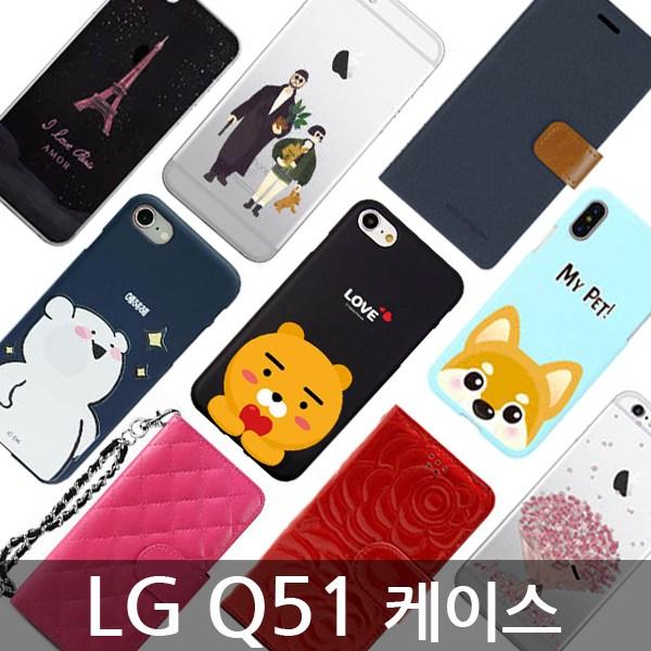 LG Q51 휴대폰 케이스 (LM-Q510)