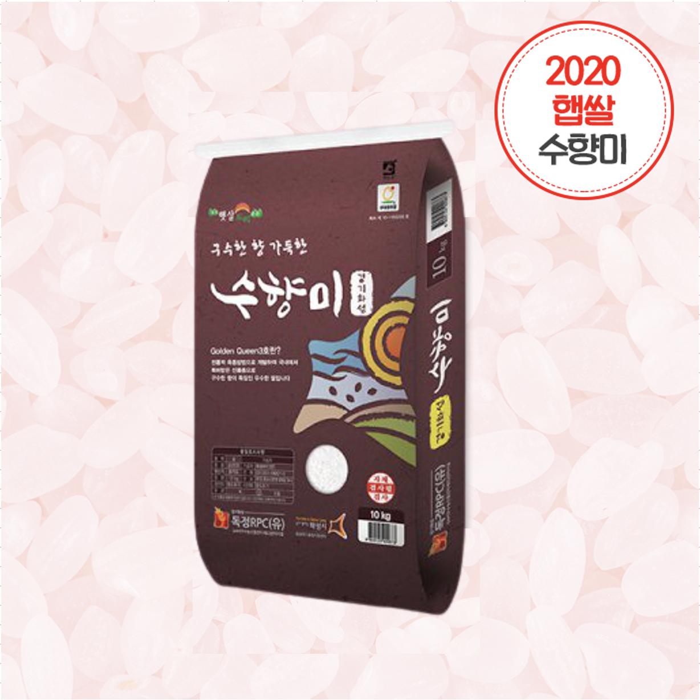 [2020년산 햅쌀] 경기미 수향미 10kg 골든퀸 3호 / 독정RPC / 경기쌀/ 백미/ 햅쌀/ 수향미