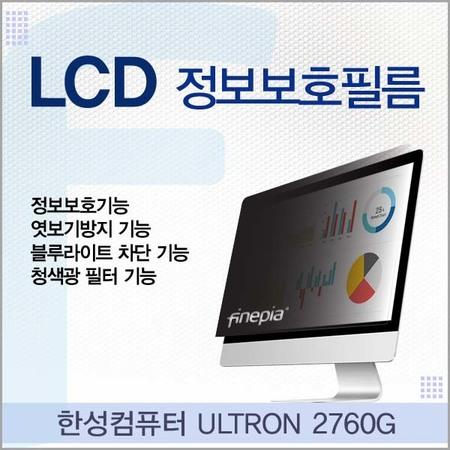 한성 ULTRON 2760G용 거치식 정보보안필름, 상세페이지 참조
