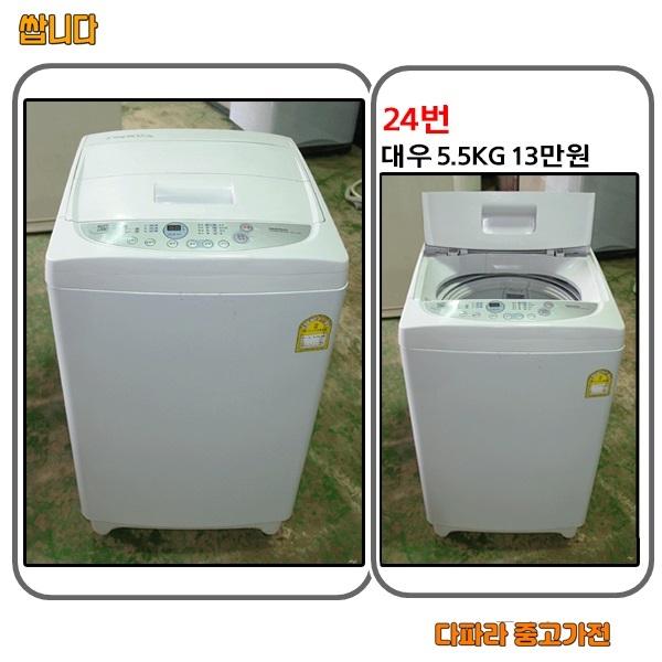 대우 세탁기 5.5kg 소형세탁기 미니세탁기 원룸용, D-1.세탁기