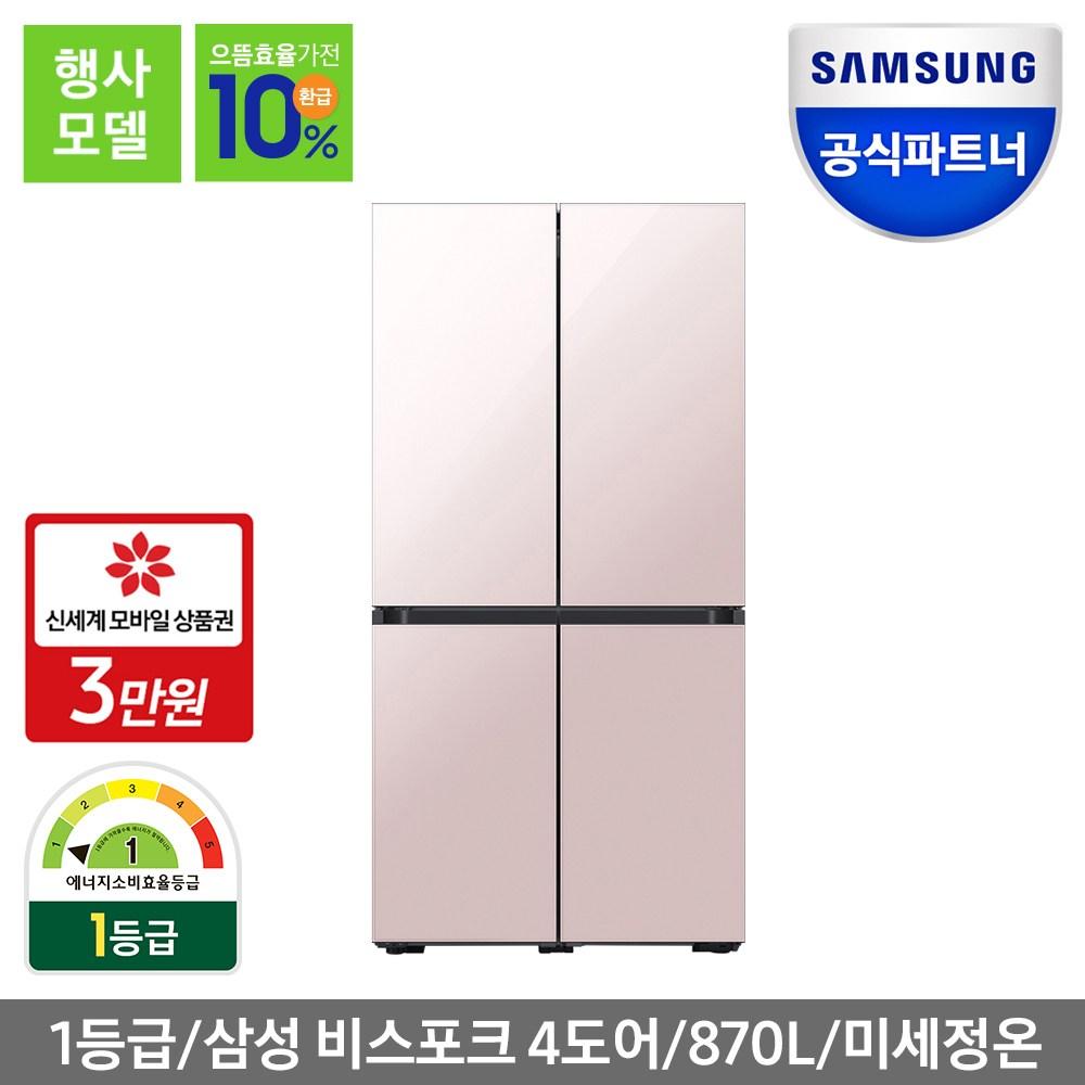 삼성전자 인증점 삼성 비스포크 냉장고 RF85R914132