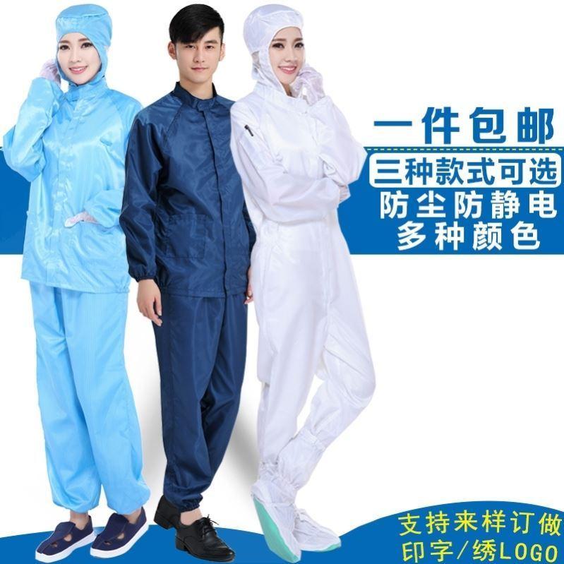 남자점프수트 위아래연결된 모자달린 방호복 소독 카고바지 블루 남녀 보호세트 옷롱 타입상의 노동보호 성인