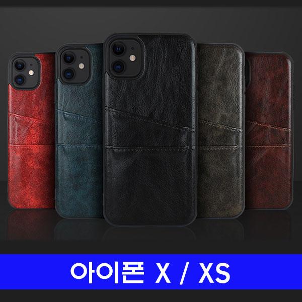 ksw85663 아이폰 X XS BOOM백포켓 om773 케이스