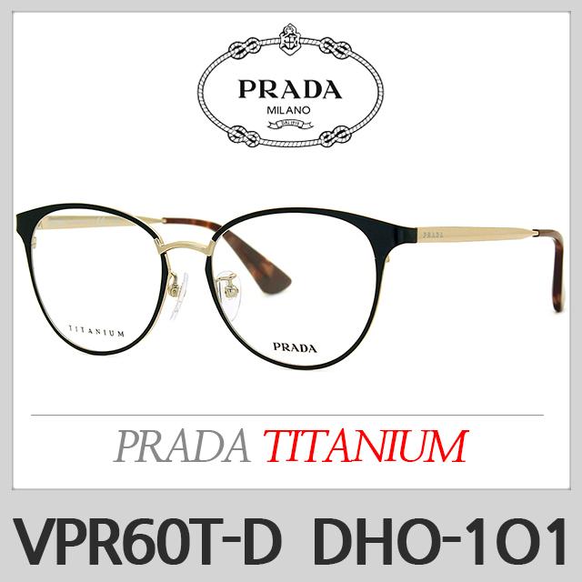 프라다 티타늄 안경테 VPR60T-D DHO-1O1 VPR60TD
