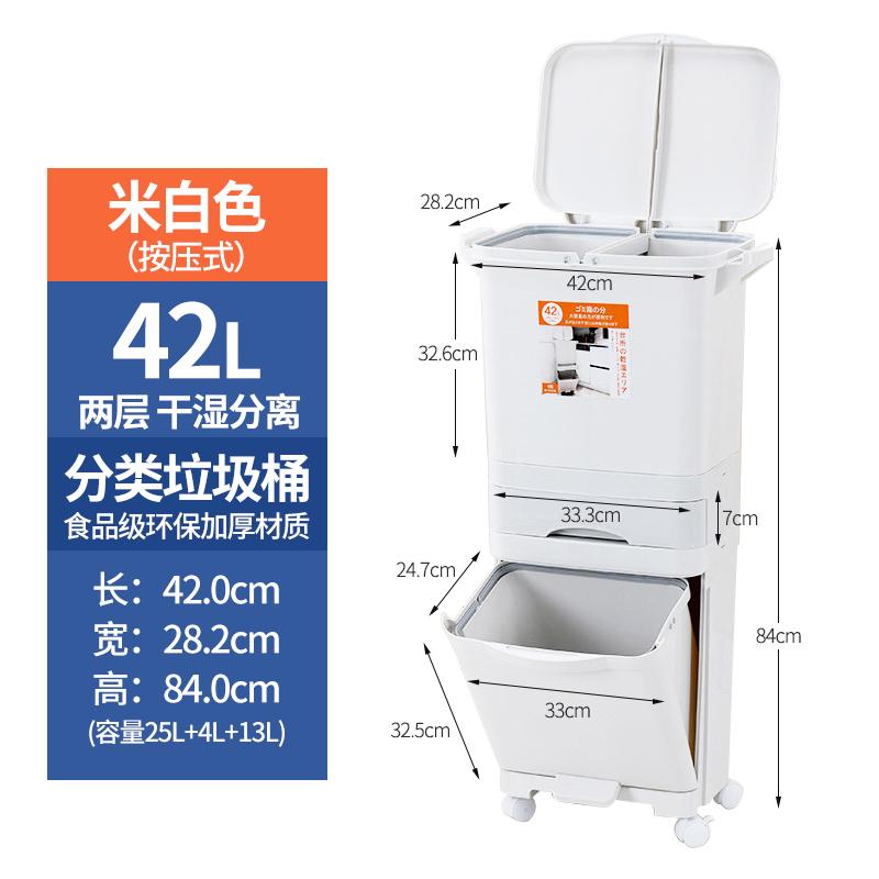 쓰레기 분리수거 가정용 쓰레기통, 42L 이중층 분류