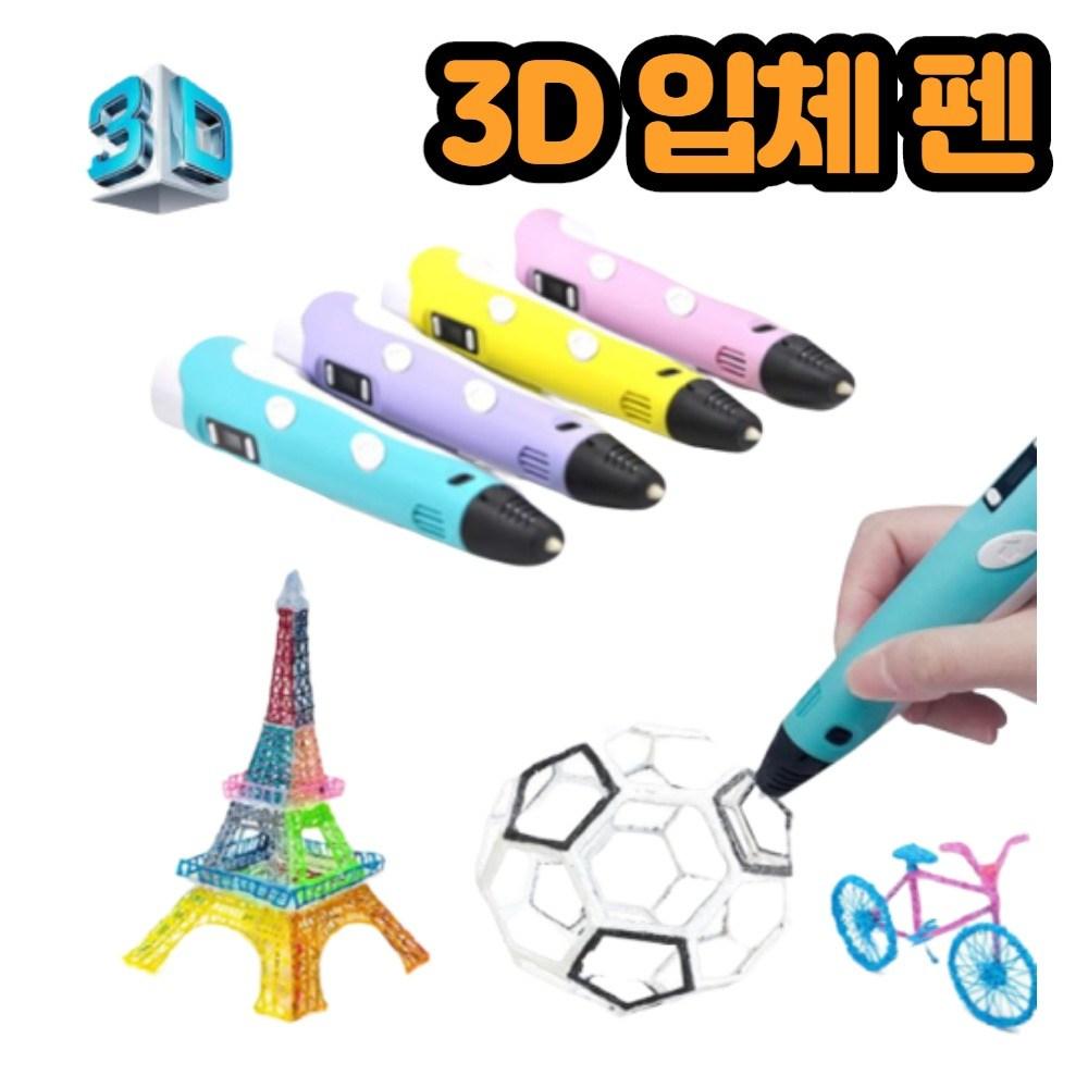 비바채 3d 펜 교육용 필라멘트 블루 퍼플 핑크 옐로우 펜형, 3D펜 핑크