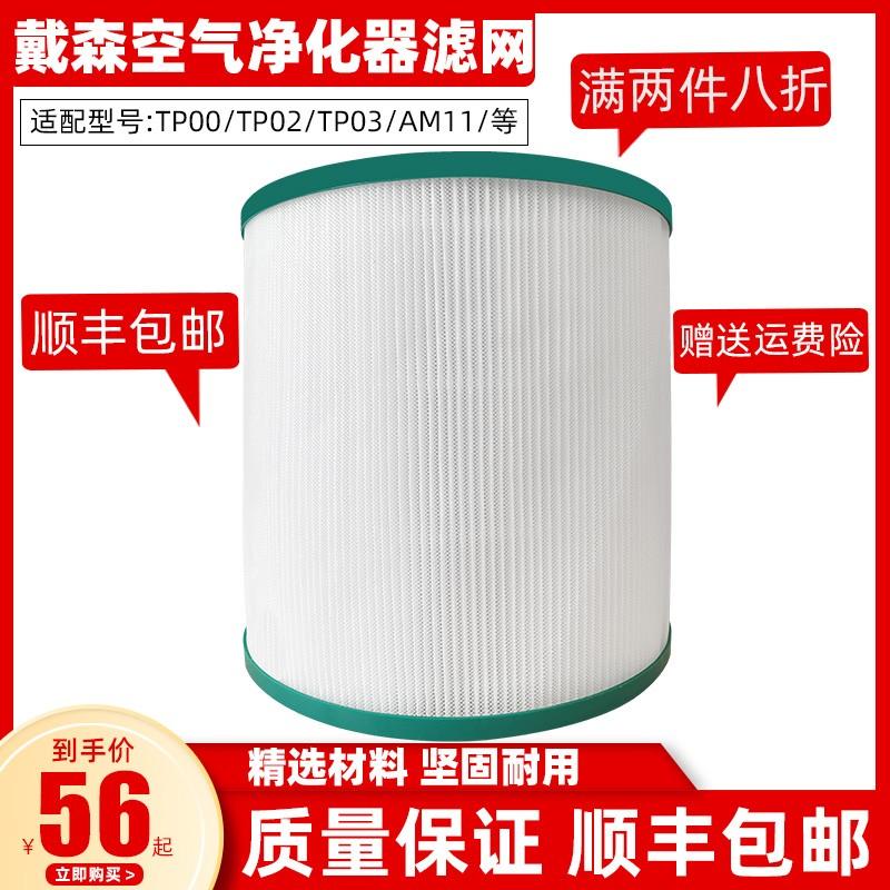 다이슨 다이슨 공기 청정기 액세서리 AM11 / BP01 / TP00 포름 알데히드 필터 복합 필터에 적합