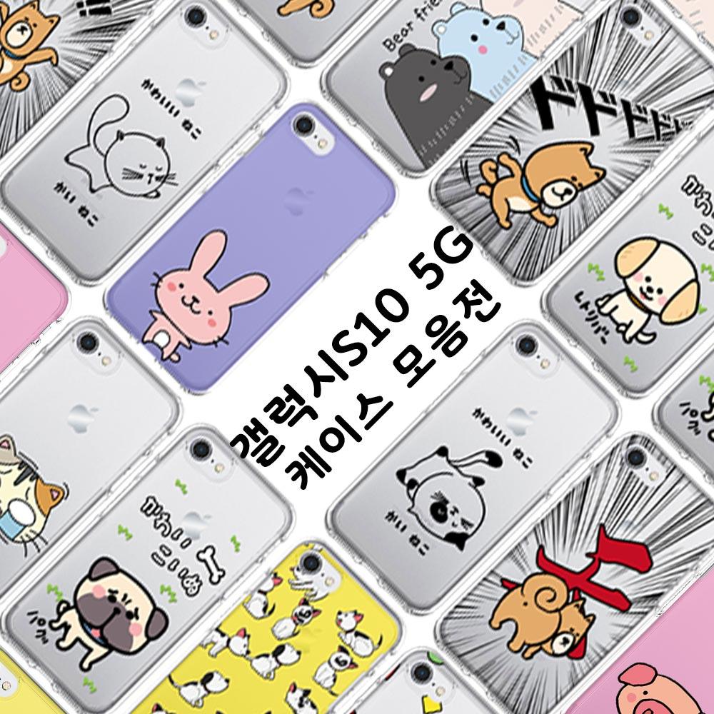 갤럭시S10 5G 애니멀 캐릭터 케이스 100가지 모음