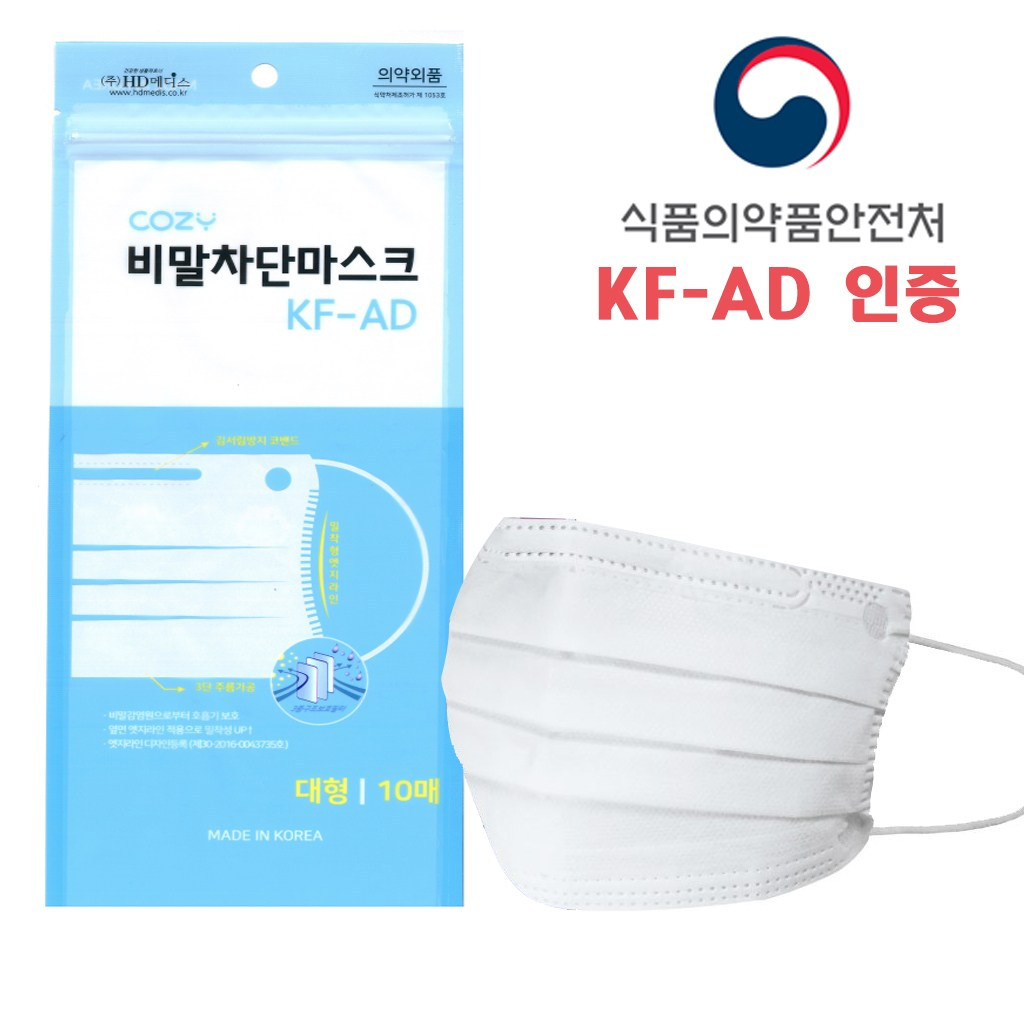 COZY 코지 식약처인증 비말차단 마스크 KF-AD 10매입x1팩 대형 화이트, 1팩, 10매입