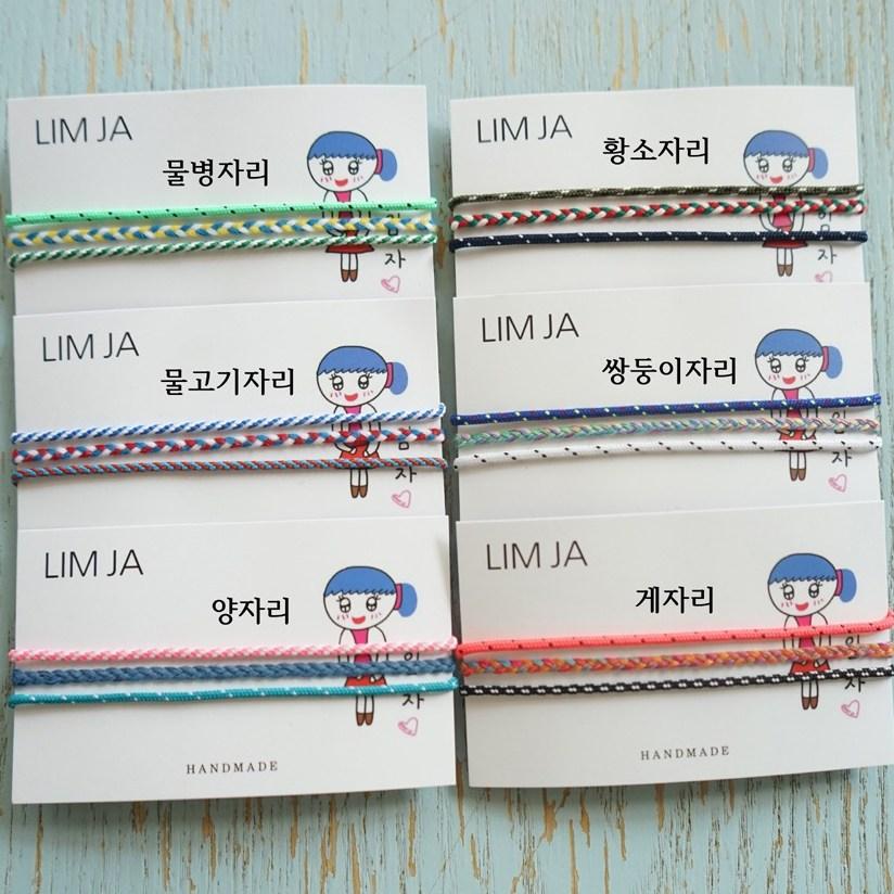 LIM JA 별자리 소원 실매듭 3종세트 팔찌