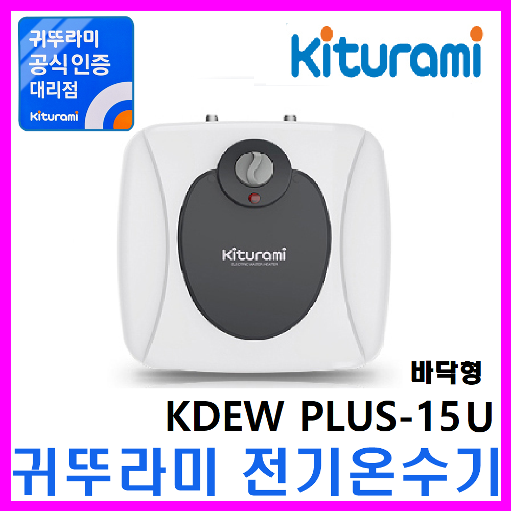 전기온수기, KDEW PLUS-15리터(바닥형)