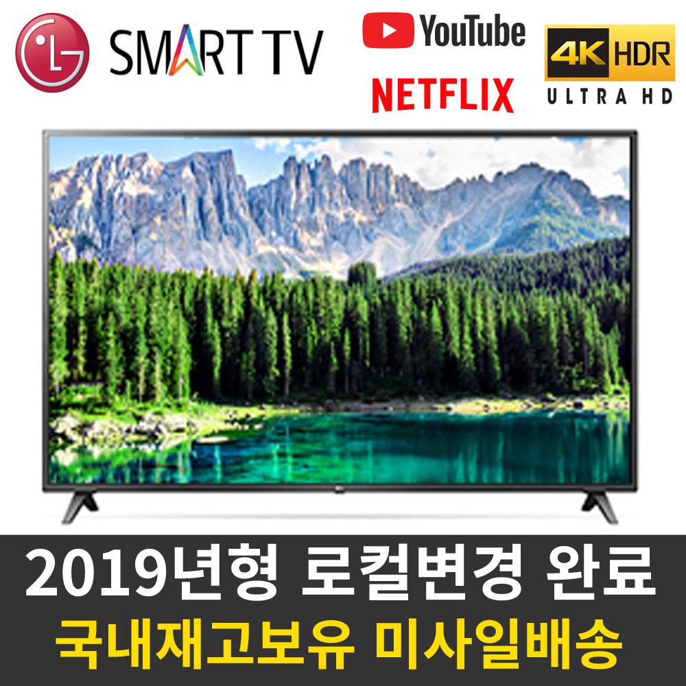 LG전자 55인치 55UM6910 4K UHD 스마트TV 리퍼티비, 지방 벽걸이형