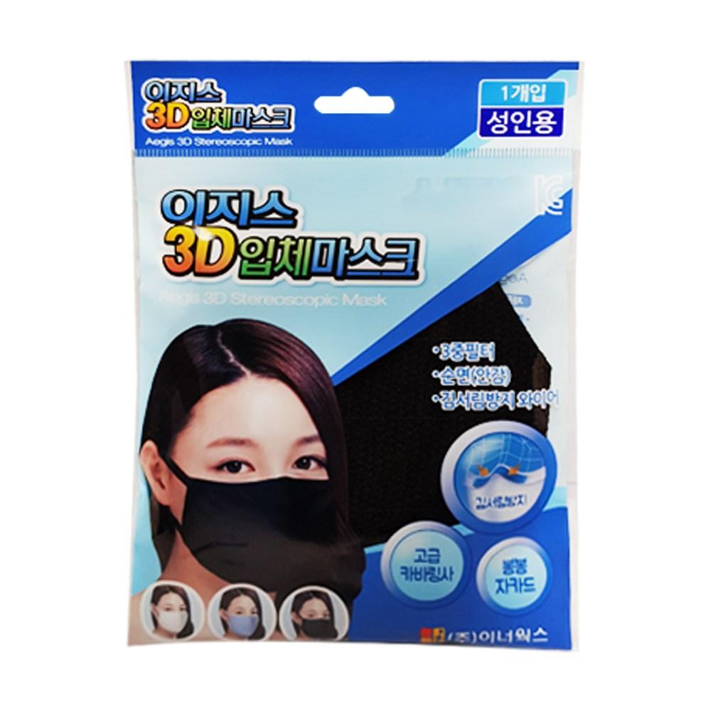 이지스 3D 입체마스크 검정색 1개, 단일상품