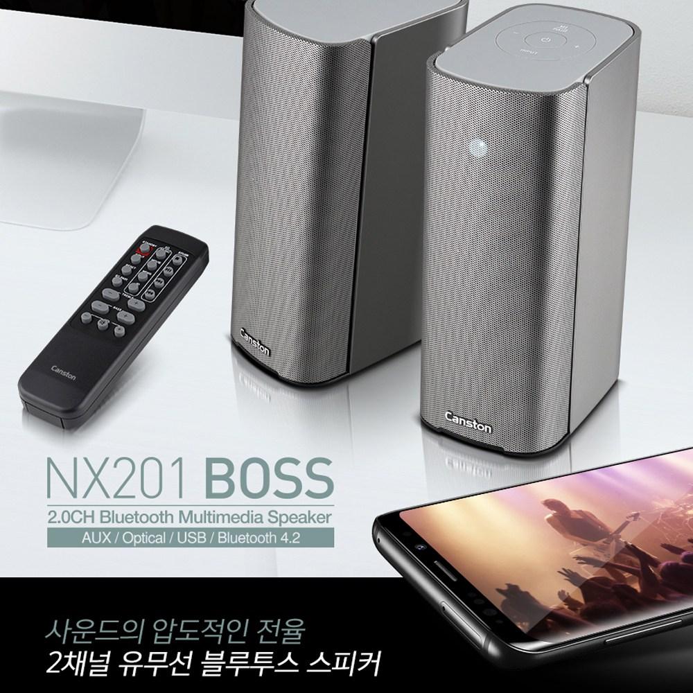 캔스톤 NX201 BOSS 2채널 블루투스 멀티스피커 화이트