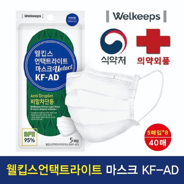 [당일출고][한정판매] 웰킵스 언택트라이트마스크 KF-AD 비말차단마스크 5매입, 8팩