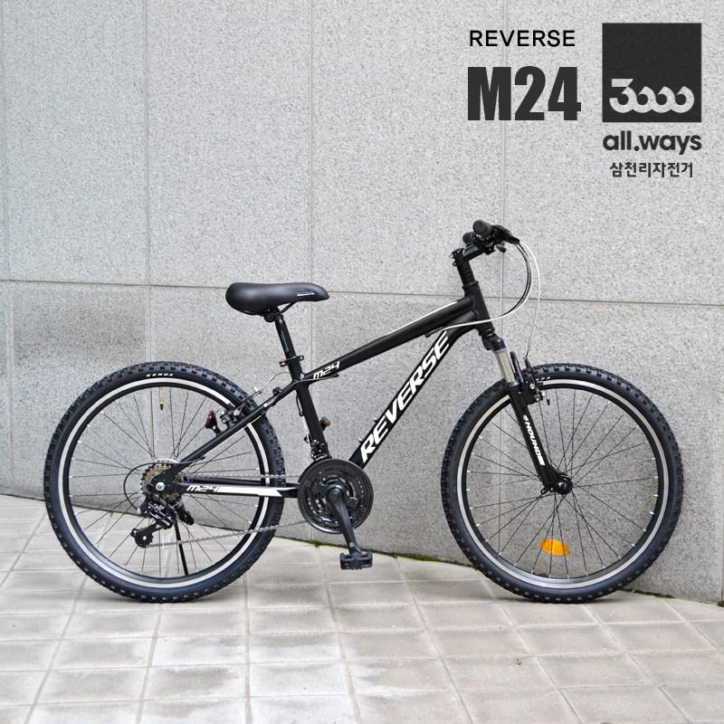 삼천리자전거 무료완전조립 24인치 알루미늄 MTB 자전거 리버스 M24, 24인치 블랙