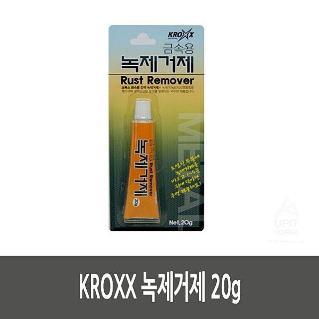 LRN096800KROXX 녹제거제 20g