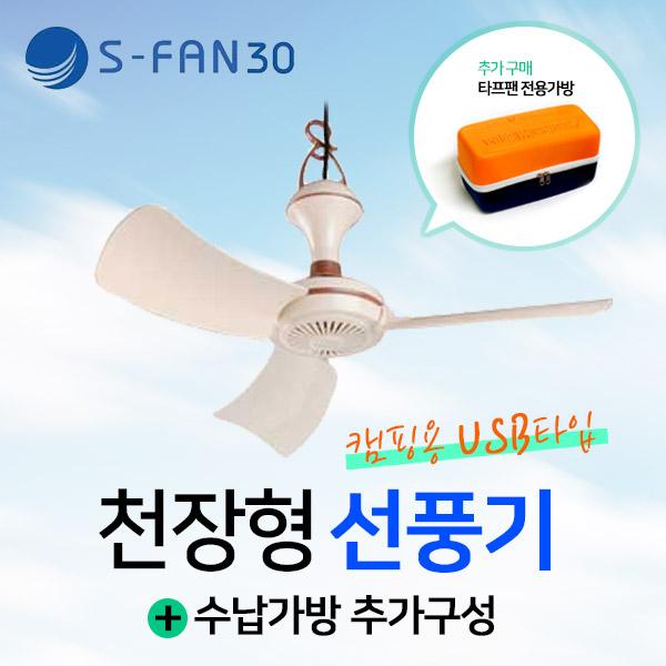 천장형선풍기s-fan50 써큘레이터 타프팬 캠핑용 30/70, S-FAN30 베이지(USB)+가방_캠핑 서큘레이터