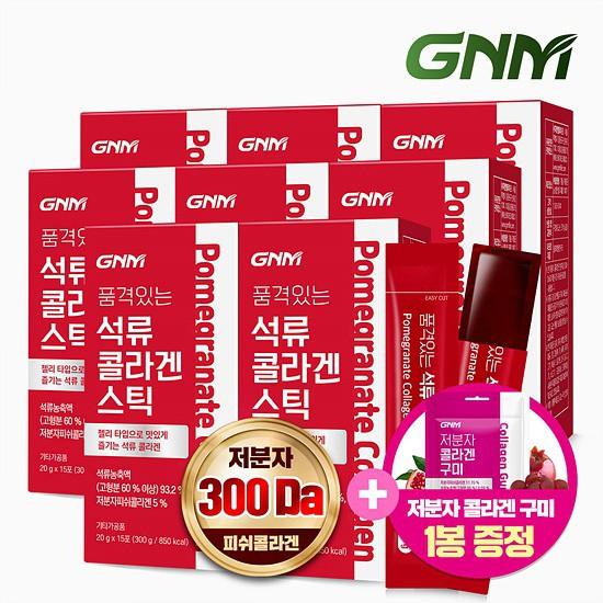 GNM 석류 저분자 콜라겐 젤리 스틱 8박스 총 120포, 상세설명 참조, 01.단일상품
