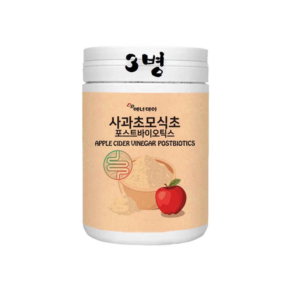 에너데이 애플사이다비니거 식초 파우더 포스트바이오틱스 사과초모식초 분말 유산균 배양건조물 대용량 3p