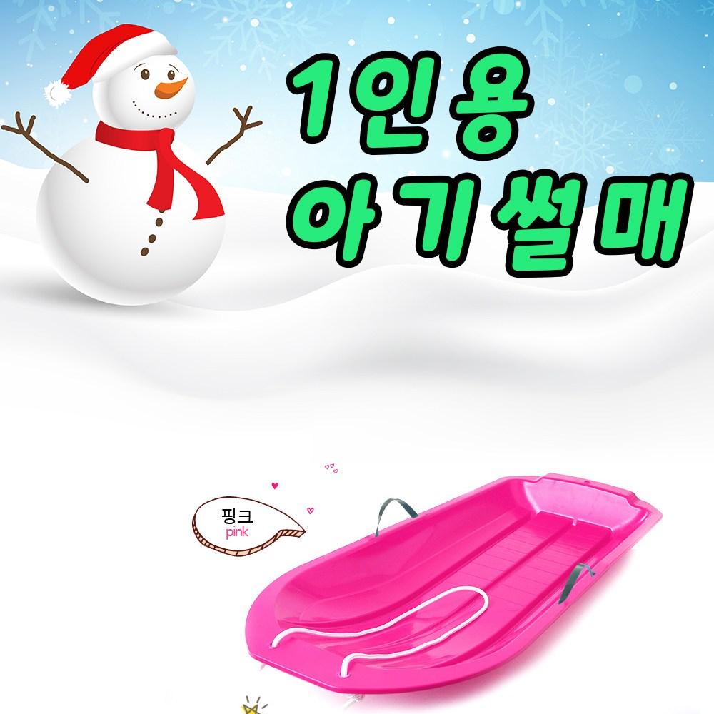 앤써니몰 아기눈썰매 국내생산 플라스틱썰매 유아눈썰매 1인용 색상랜덤배송