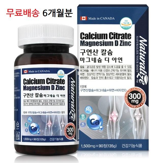칼슘 마그네슘 아연 비타민D 햇빛비타민 수용성칼슘 스테아린산 산화 마그네슘 아연 칼슘 영양제 6개월분
