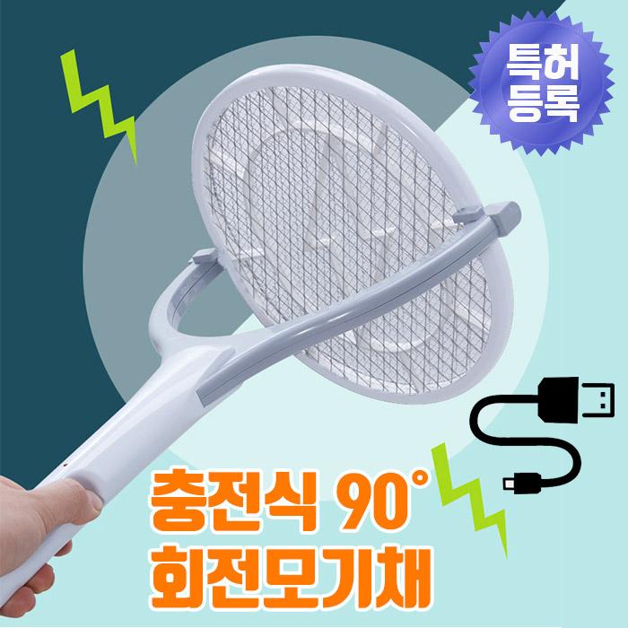 손강 전기 모기채 전기파리채 전자모기채, 충전식 90도 회전 SIK-003