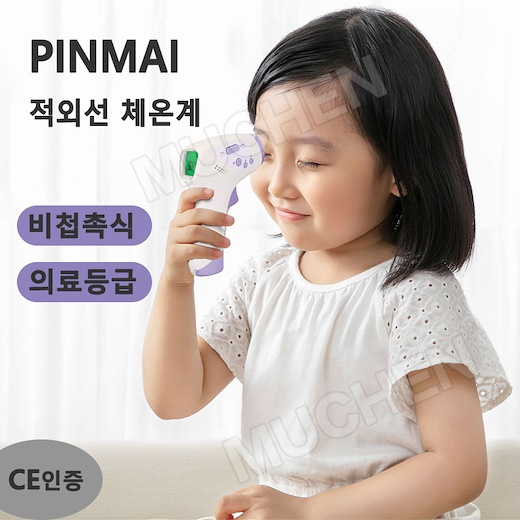 PINMAI 의료등급 HT-668 적외선 체온계, 1개