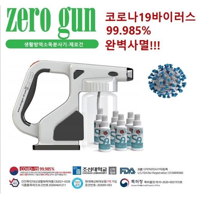 무선 휴대용방역기 휴대용소독기 소독제 가정용 업소용 방역소독기 제로건 ZEROGUN, 제로건+S9소독수6L (POP 4759483290)