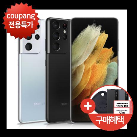SAMSUNG (LG U+ 번호이동) 갤럭시S21 울트라 256GB/공시지원/완납/개별 최대지원 혜택/최대 보상혜택, 5G 스탠다드