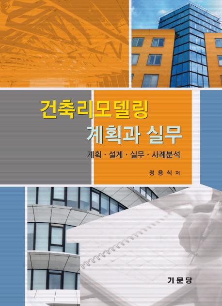 건축리모델링 계획과 실무:계획 설계 실무 사례분석, 기문당