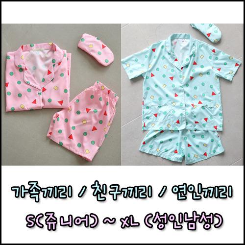 세컨핑크 키즈 쥬니어 학생 성인 XS부터XL까지 남녀 커플 짱구에디션잠옷