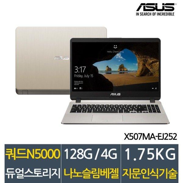 X507MA-EJ252 N5000/RAM 4G/SSD 128G/FHD/듀얼스토리지/지문인식, 상세 설명 참조, 상세 설명 참조